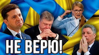 Вот и все! Украинцы не будут голосовать за партию Порошенко!