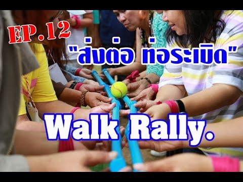 Team Building & Walk Rally  เกม ส่งต่อ ท่อระเบิด EP.12