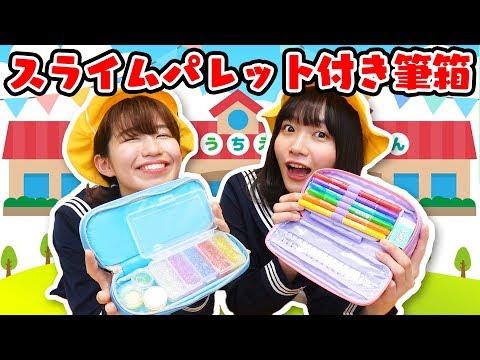 【SLIME】学校に持って行きたい!スライムパレット筆箱つくってみた!!【DIY】
