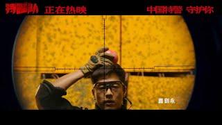 《特警队》曝片尾曲《直到永远》MV(凌潇肃/贾乃亮/金晨)【预告片先知|20191231】