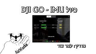 פנטום מאביק ספארק אינספייר - IMU כיול - DJI GO המדריך המקיף