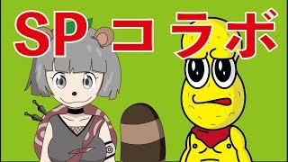 [LIVE] 初☆コラボ生放送!【バーチャルYoutuber】