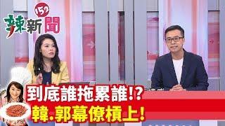 【辣新聞 搶先看】到底誰拖累誰!?韓.郭幕僚槓上! 2019.09.05