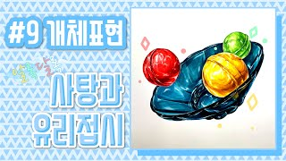 [ 쏘울 TV feat.주희쌤 ] 입시미술 기초디자인 사탕 & 유리접시 개체묘사