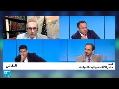 المنامة: حضر الاقتصاد وغابت السياسة  - 10:54-2019 / 6 / 26