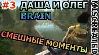 Miscreated - Смешные моменты #3 | Олег Брейн и Даша Рейн.