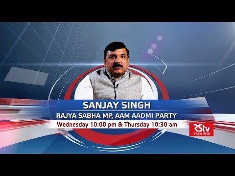 RSTV Promo: To The Point with Sanjay Singh | Wednesday 10pm
