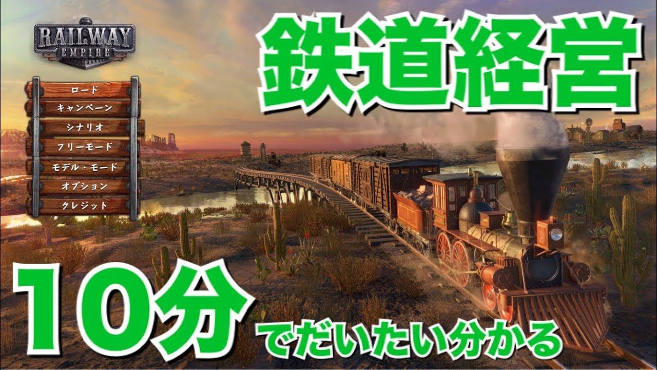 レイル ウェイ エンパイア Amazon レイルウェイ エンパイア - PS4