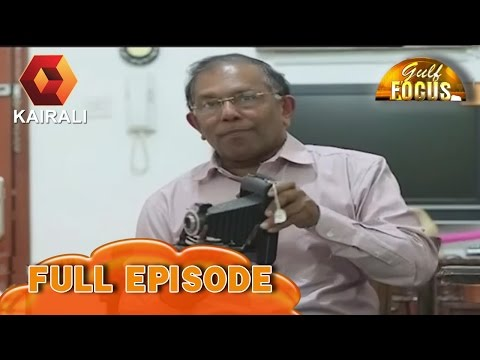 Gulf Focus: Meet Joseph Panicker, The Instruments' Collector  | 25th July 2016 |  Full Episode