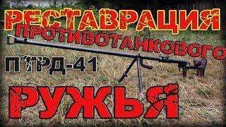 ПТРД-41 - Реставрация