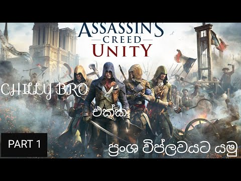 Assassin's creed UNITY game play with chilly bro (part 1) |