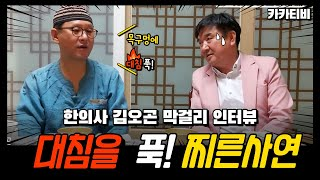 김오곤 한의사 썰!!!#카카티비#한국문화예술아카데미