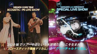 LIVE Blu-ray & DVD「WINTER FANTASIA 2020 - DOSCO prime PARTY !!! -」トレーラー