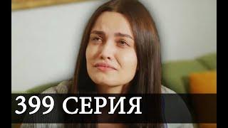ТЫ НАЗОВИ 399 Серия АНОНС На русском языке Дата выхода
