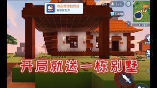 芒果乐高无限01:开局就拥有一栋别墅,芒果要开始新生活了!