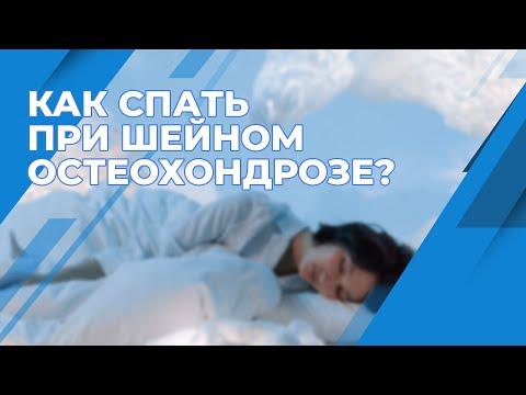 Как спать при шейном остеохондрозе