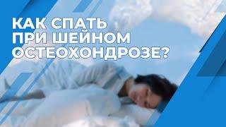 Как спать при шейном остехондрозе?