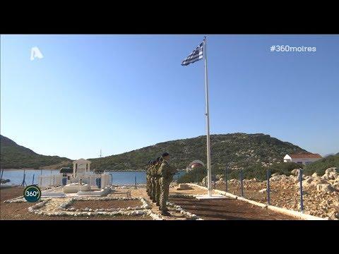 (360° Μοίρες) Καστελλόριζο, Στρογγύλη, Ρω: Ζωή στο ανατολικότερο άκρο της Ελλάδας (15.11.2018)