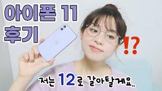 아이폰11퍼플 8개월차 상세한!! 사용후기 _디두리 D…