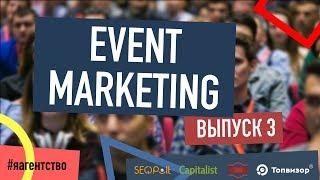 видео Создание и продвижение сайта event-агентства