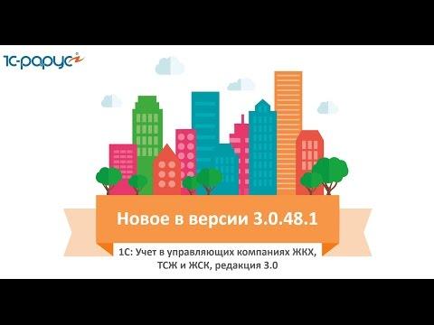1С: Учет в управляющих компаниях ЖКХ, ТСЖ и ЖСК, релиз 3.0.48.1. Обзор изменений