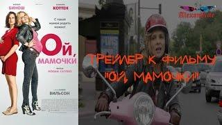 """""""Ой, мамочки""""(2017)_(Трейлер)_Alexandrite_(рус.суб.)"""