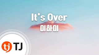 It's Over_Lee Hi 이하이_TJ노래방 (Karaoke/lyrics/romanization/KOREAN)