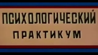 """Психологический практикум по теме """"Психология общения"""""""