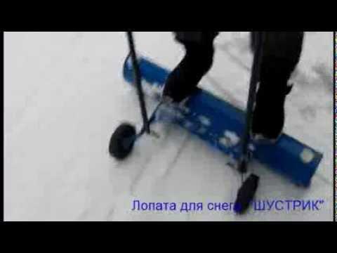 Лопата для снега на колесах своими руками