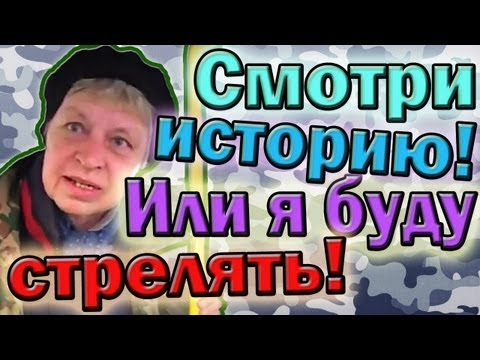 Наталья - Морская Пехота! История