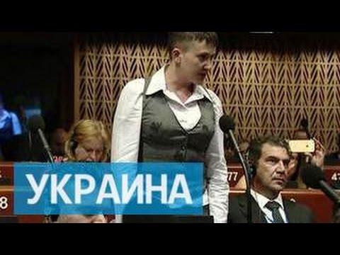Савченко пришла на