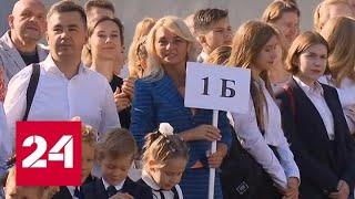 История и благотворительность: первый звонок в Москве - Россия 24