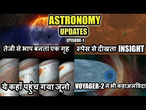 Hubble finds a fast evaporating exoplanet | NASA insight mission update | JUNO | Astronomy updates