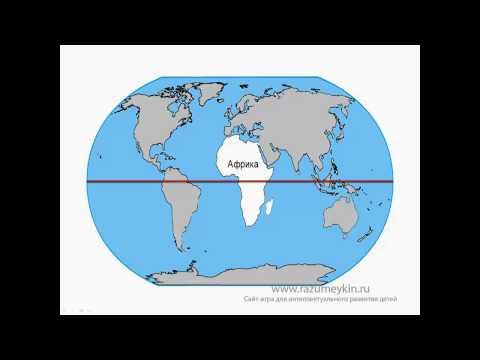 Континенты и полушария Земли. Сайт - игра Разумейкин