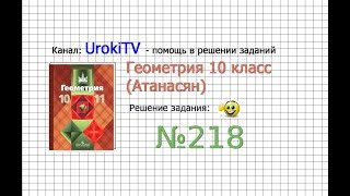 Задание №218 — ГДЗ по геометрии 10 класс (Атанасян Л.С.)