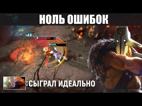видео: НОЛЬ ОШИБОК: juggernaut: «Сыграл ИДЕАЛЬНО»