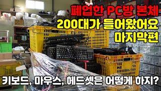 [Korea ITAD] 폐업한 PC방에서 나온 키보드,…