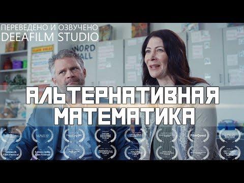Комедийная короткометражка «Альтернативная