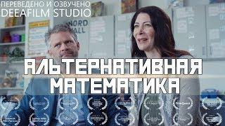 Комедийная короткометражка «Альтернативная математ...