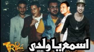 مهرجان اسمع يا ولدى حمو بيكا و مودى امين و مصطفى مجدى توزيع فيجو الدخلاوى