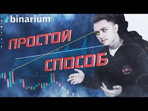 Как зарабатывать КАЖДУЮ МИНУТУ на Binarium ? | ПРОСТОЙ СПОСОБ для Бинарных Опционов
