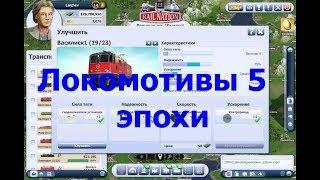 RailNation Обзор локомотивов пятой эпохи