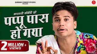 Pappu Pass Ho Gaya - Pankaj Sharma | Kaka Bhatij Comedy | काका भतीज - पप्पू पास हो गया जरूर देखे