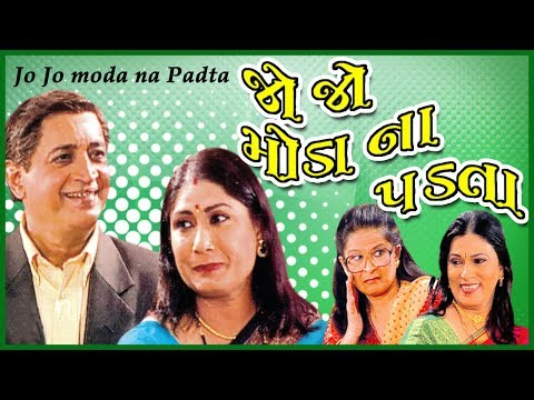 Jo Jo Moda Na Padta - Superhit Comedy Gujarati Natak - Sameer Rajda, Deepak Gheewala