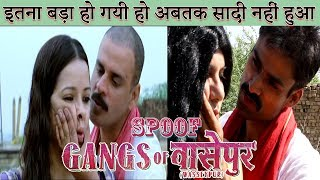 Gangs Of Wasseypur Spoof | Manoj Bajpayee Reema Sen Hot Scene | Epic Romance
