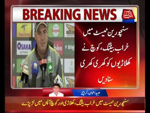Mickey Arthur Bashes Sarfraz, Azhar in Dressing Room