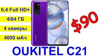 OUKITEL C21 – Хороший смартфон почти задаром + РОЗЫГРЫШ – Интересные гаджеты