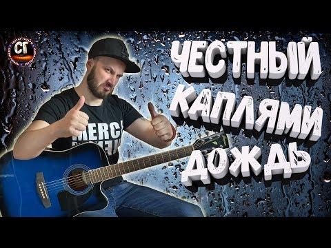 ЧЕСТНЫЙ - КАПЛЯМИ ДОЖДЬ Кавер на гитаре