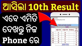Odisha 10th Result Out !! How To Check Odisha 10th Result 2019 !!