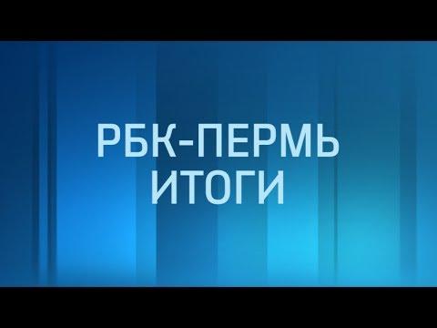 РБК-Пермь. Итоги дня 25.10.18